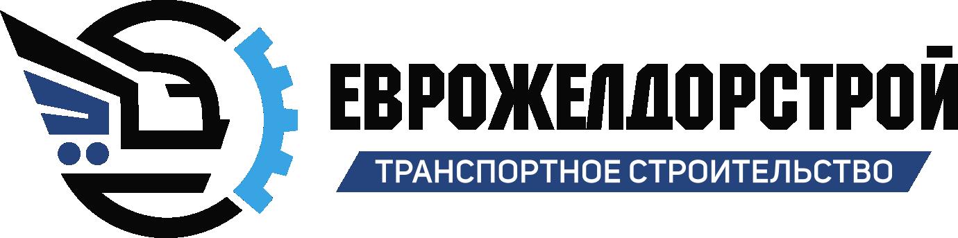 "ООО ""Еврожелдорстрой"""